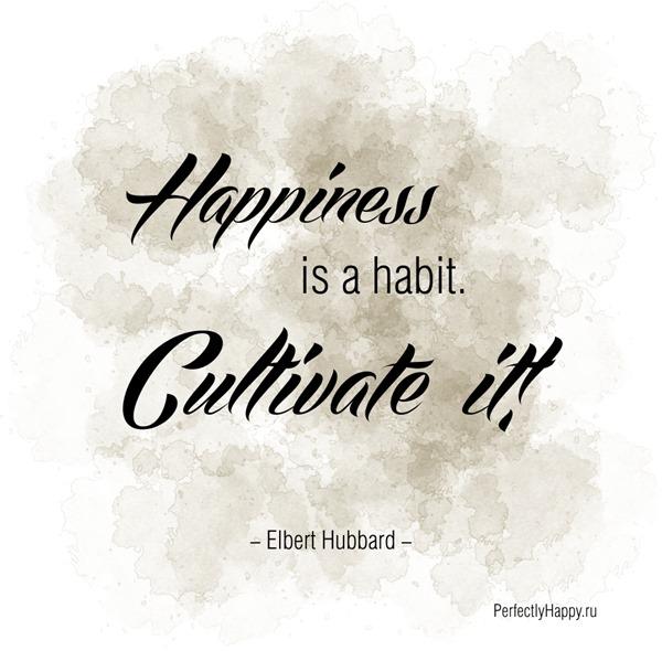 Счастье - это привычка. Hppiness is a habit. Цитаты о счастье в картинках