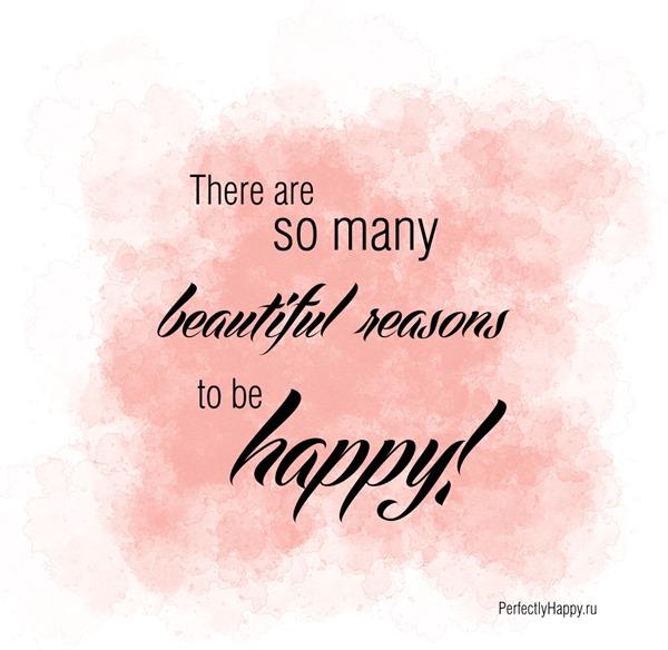 В мире так много прекрасных причин чтобы быть счастливым