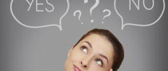 Что делать если не можешь принять решение